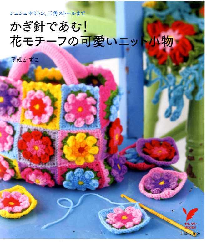 Boek Pretty color crochet part 1-0
