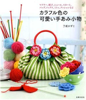 Boek Pretty color crochet part 2-0